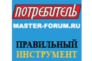 Мастер форум ПОТРЕБИТЕЛЬ