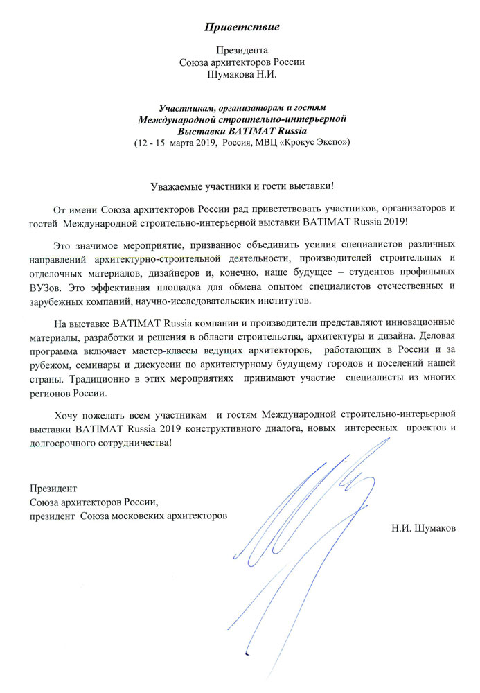 Greeting of the President of the Union of Architects of Russia N.I.Shumakov.