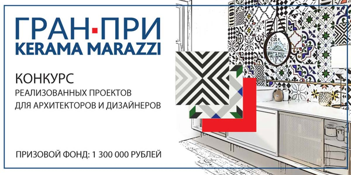 Grand Prix for designers and architects
