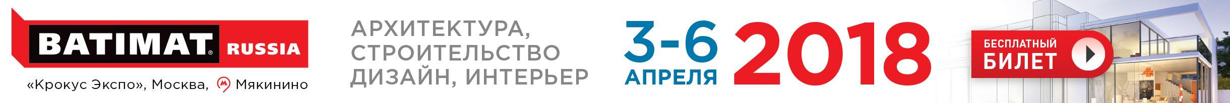 BATIMAT RUSSIA бесплатный билет 1000x120