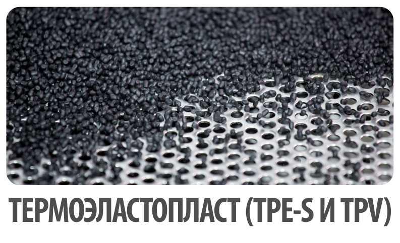 Терпоэластопраст (TPE-S и TPV)