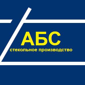 АБС-СТЕКЛО