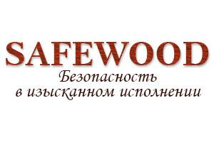 Сейфы в дереве SAFEWOOD